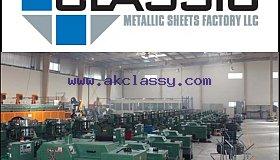 Classic Metallic Sheets Factory LLC