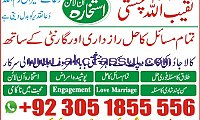 Powerful wazifa for love marriage, istikhara ki dua