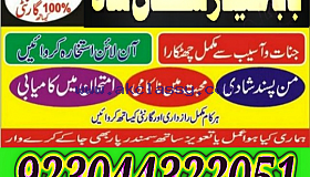 1 img Aamil baba in lahor karachi uk canada france usa uae