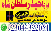 1 img Aamil baba in lahor karachi uk canada france usa uae