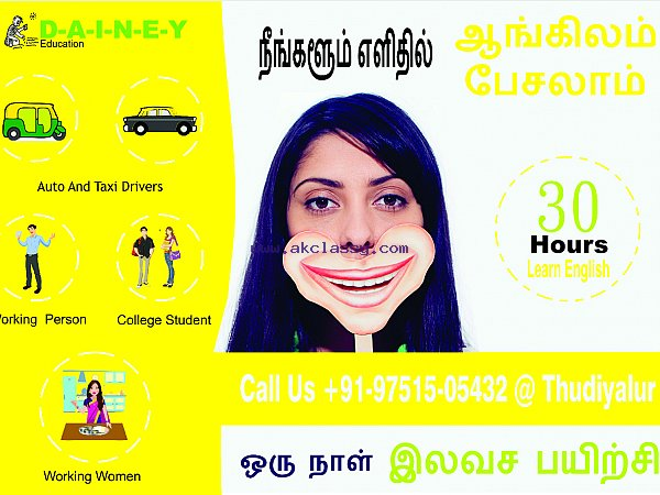 Join DAINEY To Speak English Easily and Fluently