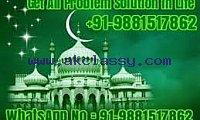 ISLAMIC DUA FOR LOVE MARRIAGE DISPUTE SOLUTION +91-9881517862