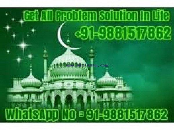 ISLAMIC DUA FOR LOVE MARRIAGE DISPUTE SOLUTION +91-9881517862