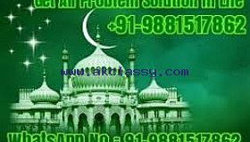 QURANI DUA TO AGREE PARENTS TO LOVE MARRIAGE +91-9881517862