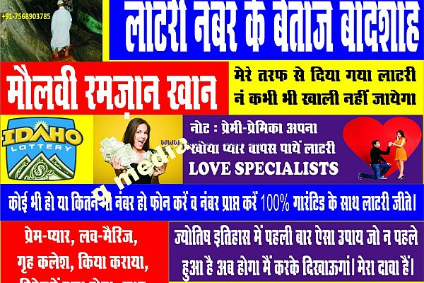 Love Specialist Astrologer For Astro Solution Call - +91-7568903785