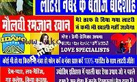 husband wife problem specialist baba ji +91-7568903785