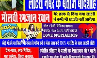 Husb@nd^^wife^relationship^problem^^solution +91-7568903785