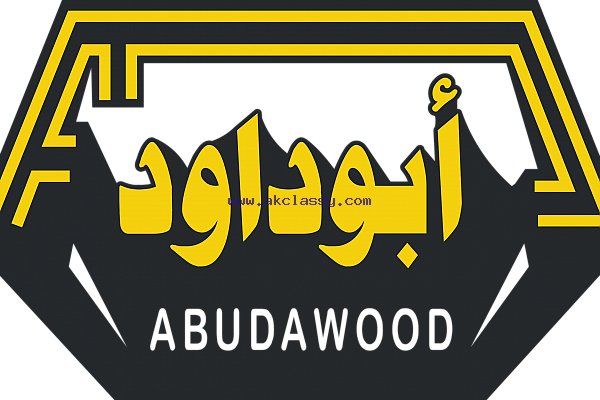 Abudawood Pakistan | Retail Distribution Company | warehousing distribution services Pakistan