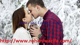23-16-34-Islamic-Wazifa-To-Get-Husband-Love-In-Urdu_grid.jpg